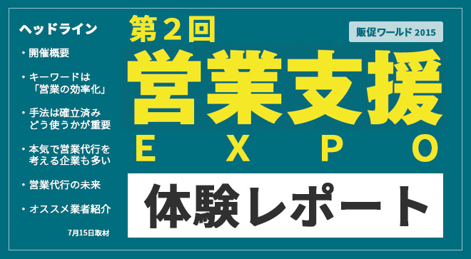 第2回営業支援EXPO体験レポート