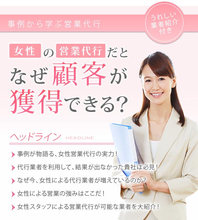 女性の営業代行だと なぜ顧客が獲得できる?