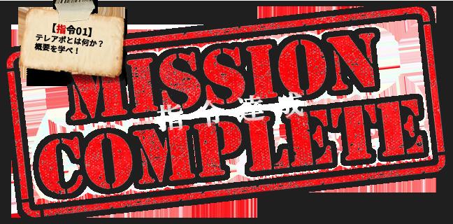 teleapo_image_mission