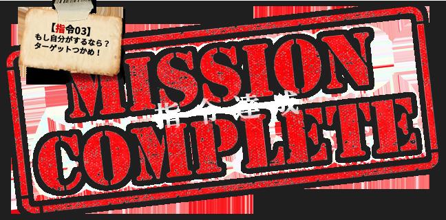 teleapo_image_mission_03