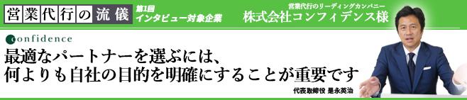 【第1回】インタビュー特集!営業代行の流儀