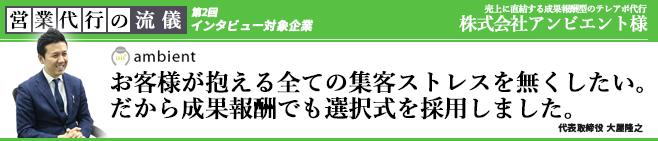 【第2回】インタビュー特集!営業代行の流儀
