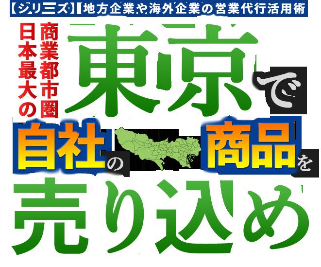 【シリーズ】地方企業や海外企業の営業代行活用術  日本最大の商業都市圏 東京で自社の商品を売り込め