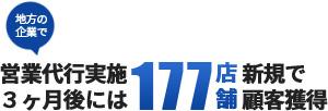 地方の企業で営業代行実施3ヶ月後には177店舗新規で顧客獲得