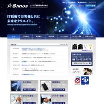 シリウス情報開発株式会社