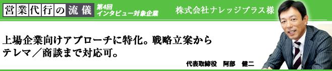 【第4回】インタビュー特集!営業代行の流儀